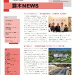 完成した露木NEWS第5号