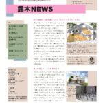 露木NEWS第6号のイメージ