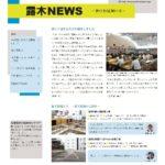 TSUYUKI_NEWS-2-3